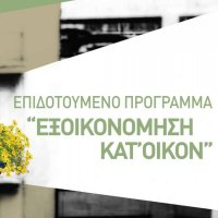 "Renewed Program ""Energy Efficiency at Household Buildings"" on favorable terms"